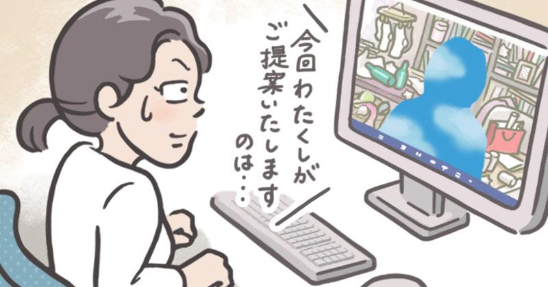 パソコン画面を見つめる女性
